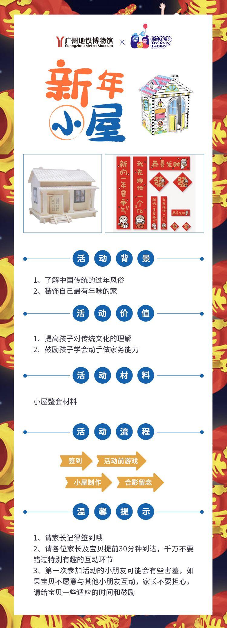 新年小屋(2).jpg