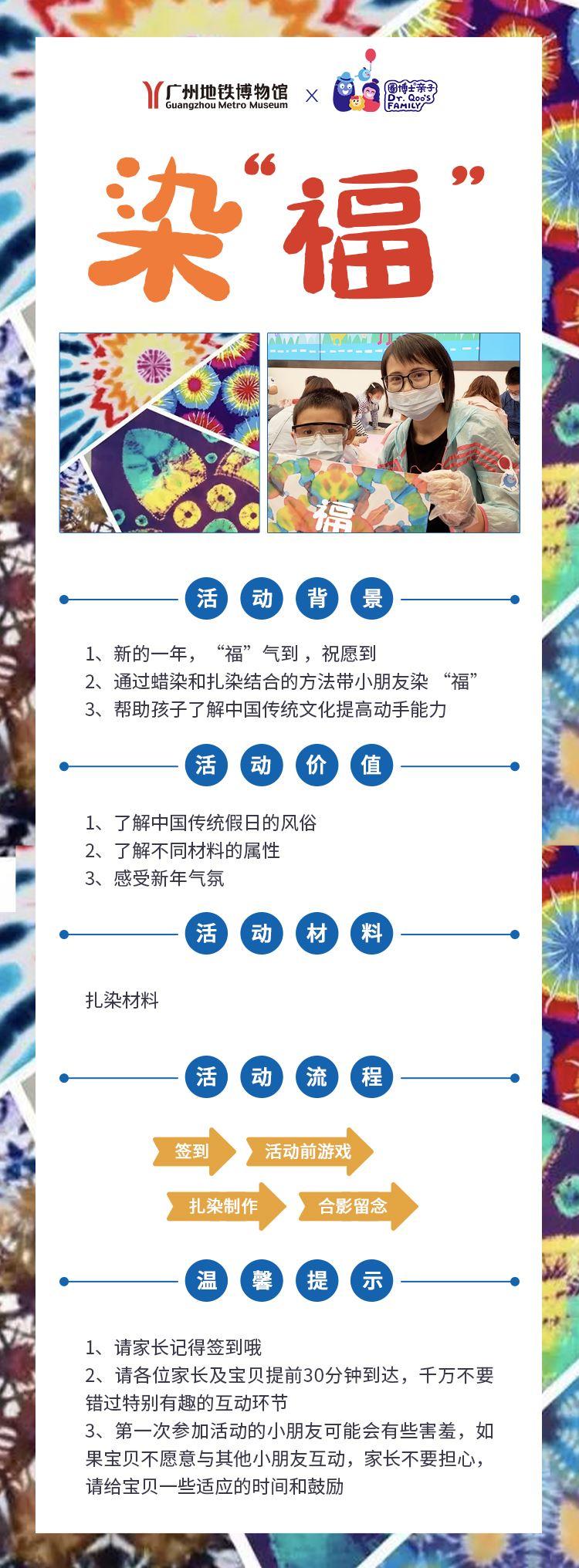 染福(1).jpg