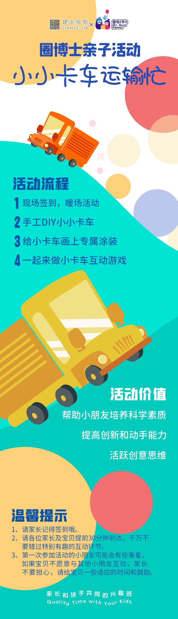 小小卡车详情海报(10)(1).jpg