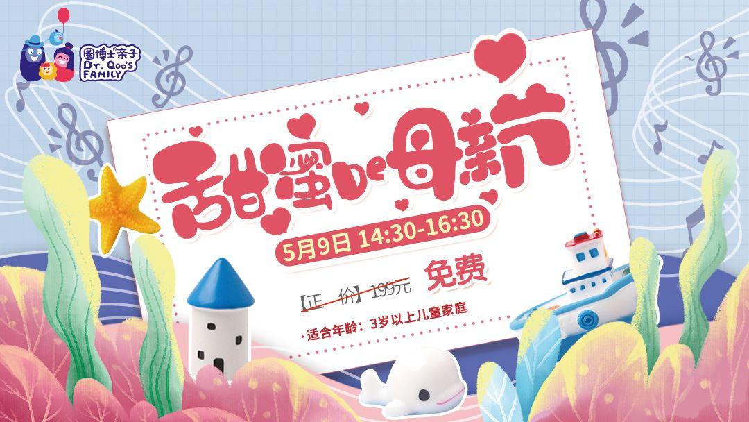 甜蜜母亲节首图---cmyk(郑州)(9).jpg