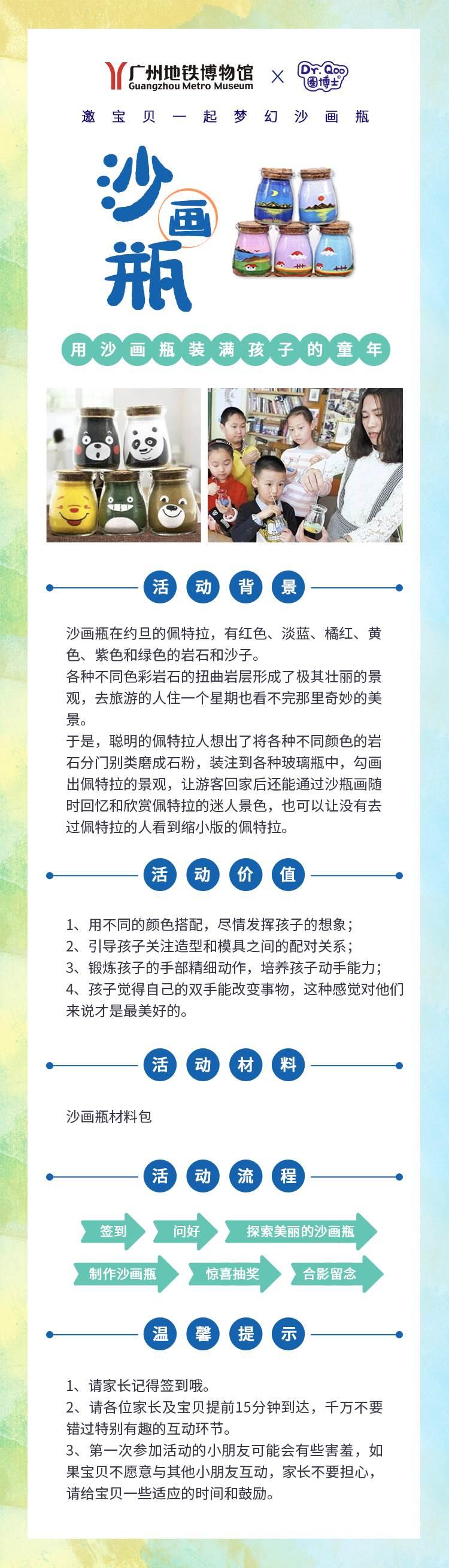 沙画瓶招募_wps图片.jpg