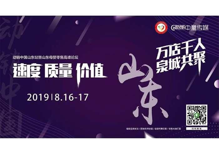 动销中国山东站方案大发时时彩吧_大发爱好者交流平台01.jpg