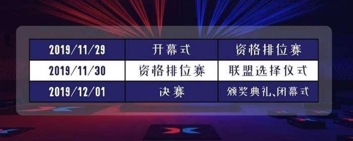 总决赛 赛事日程表.jpg
