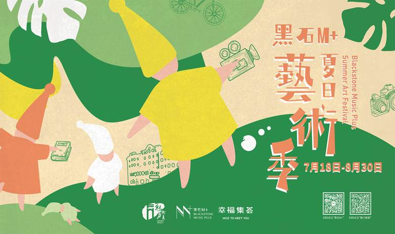 20200713 夏日祭海报H1080xW1920 _画板 1_副本.jpg