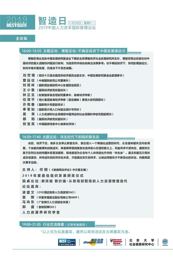 1-2019中国年度最佳雇主邀请函-绿版sj1-04.jpg