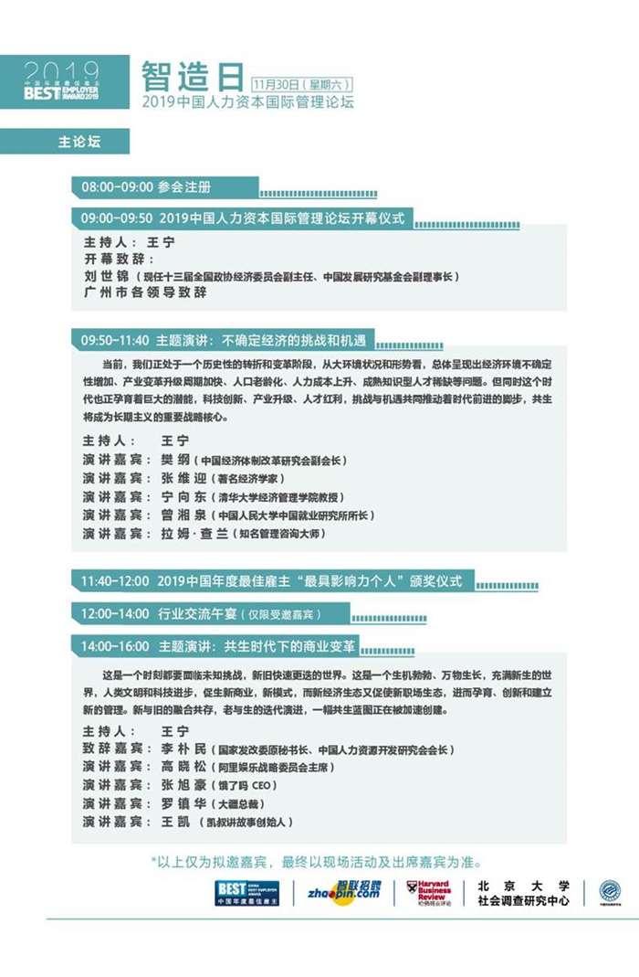 1-2019中国年度最佳雇主邀请函-绿版sj1-03.jpg