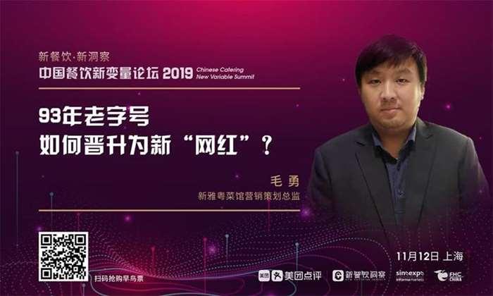 新雅粤菜馆营销策划总监.jpg