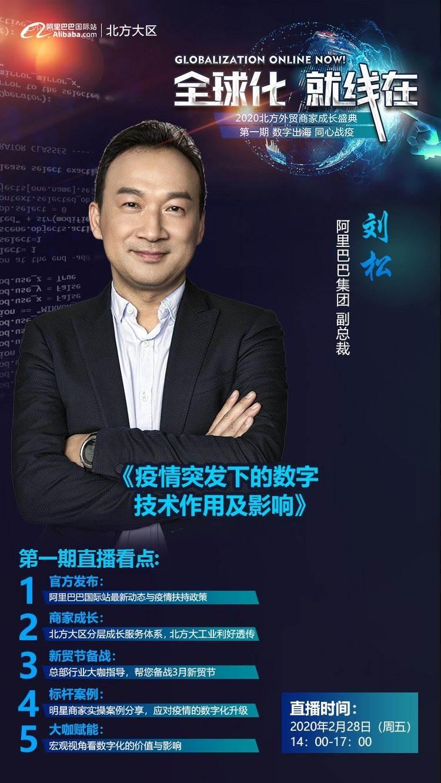 嘉宾预告海报(刘松).jpg