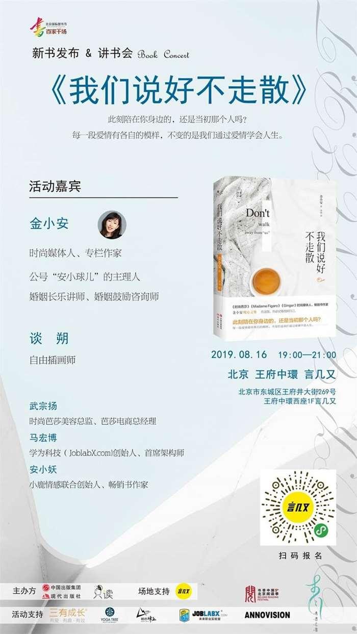 2019年8月16日 言几又(北京)·王府中環店 海报图【终极版】.jpg