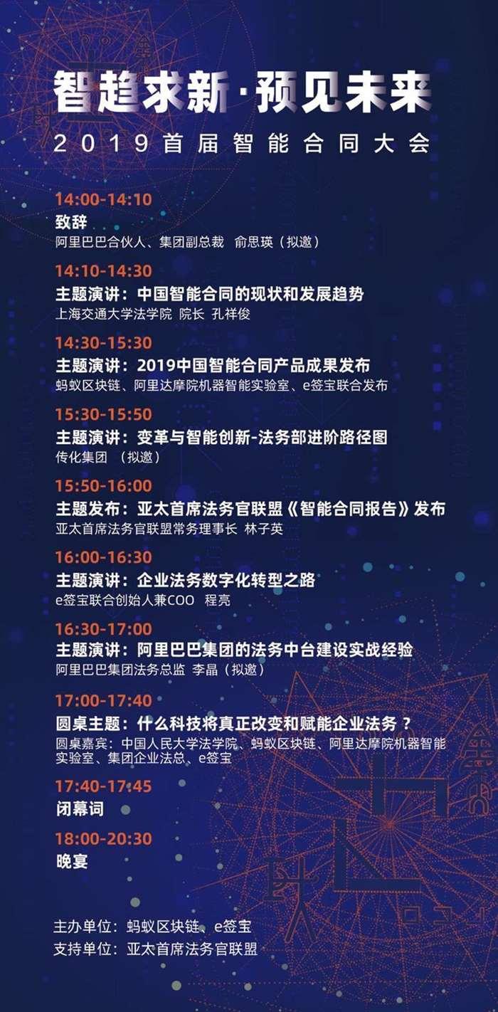 智能合同大会议程表V1-2M.png