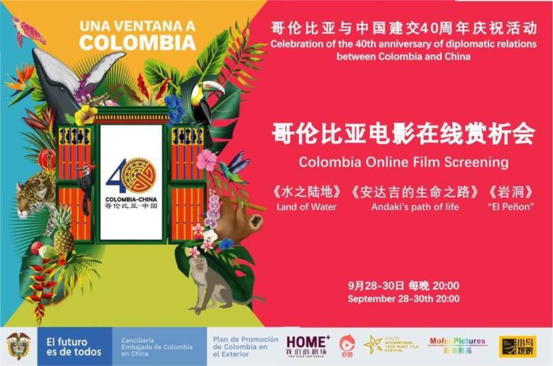 哥伦比亚封面1-2.jpg