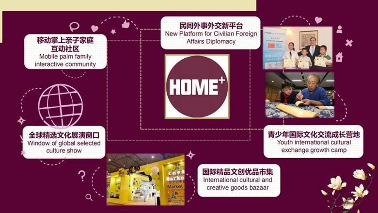 HOME+介绍0612最新对外_29.png