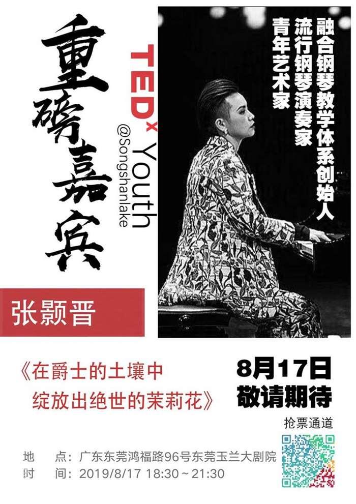 0817海报01张颢晋.PNG