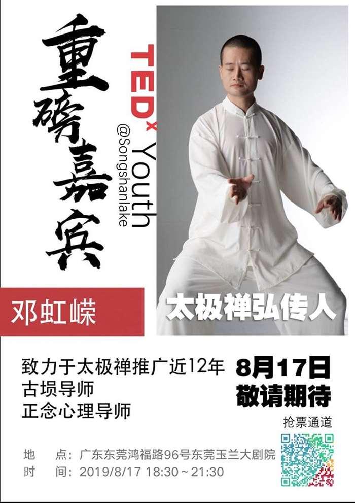 0817海报11邓虹嵘.png