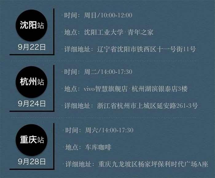 沈阳杭州重庆.jpeg