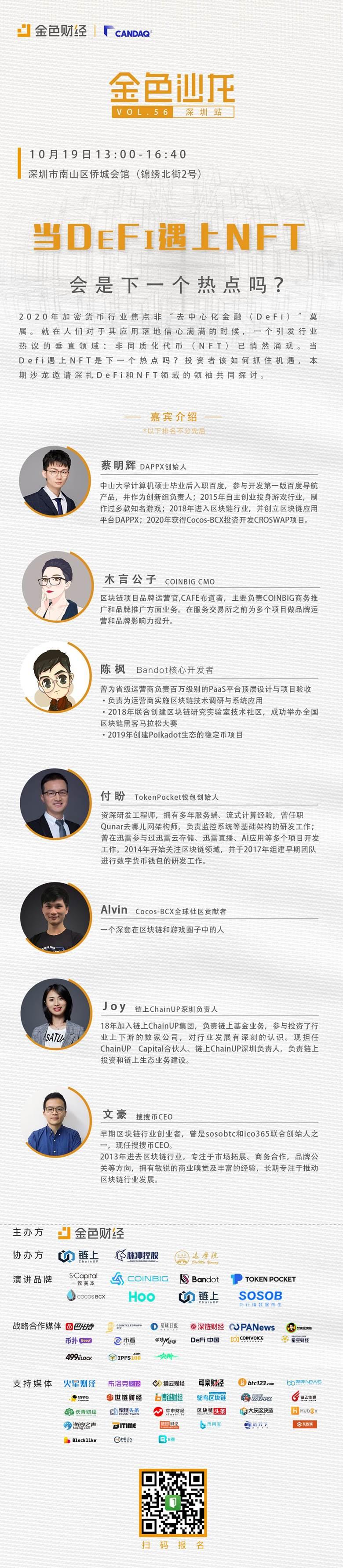 预热邀请函(有二维码)协办方宣传(最终版本).png