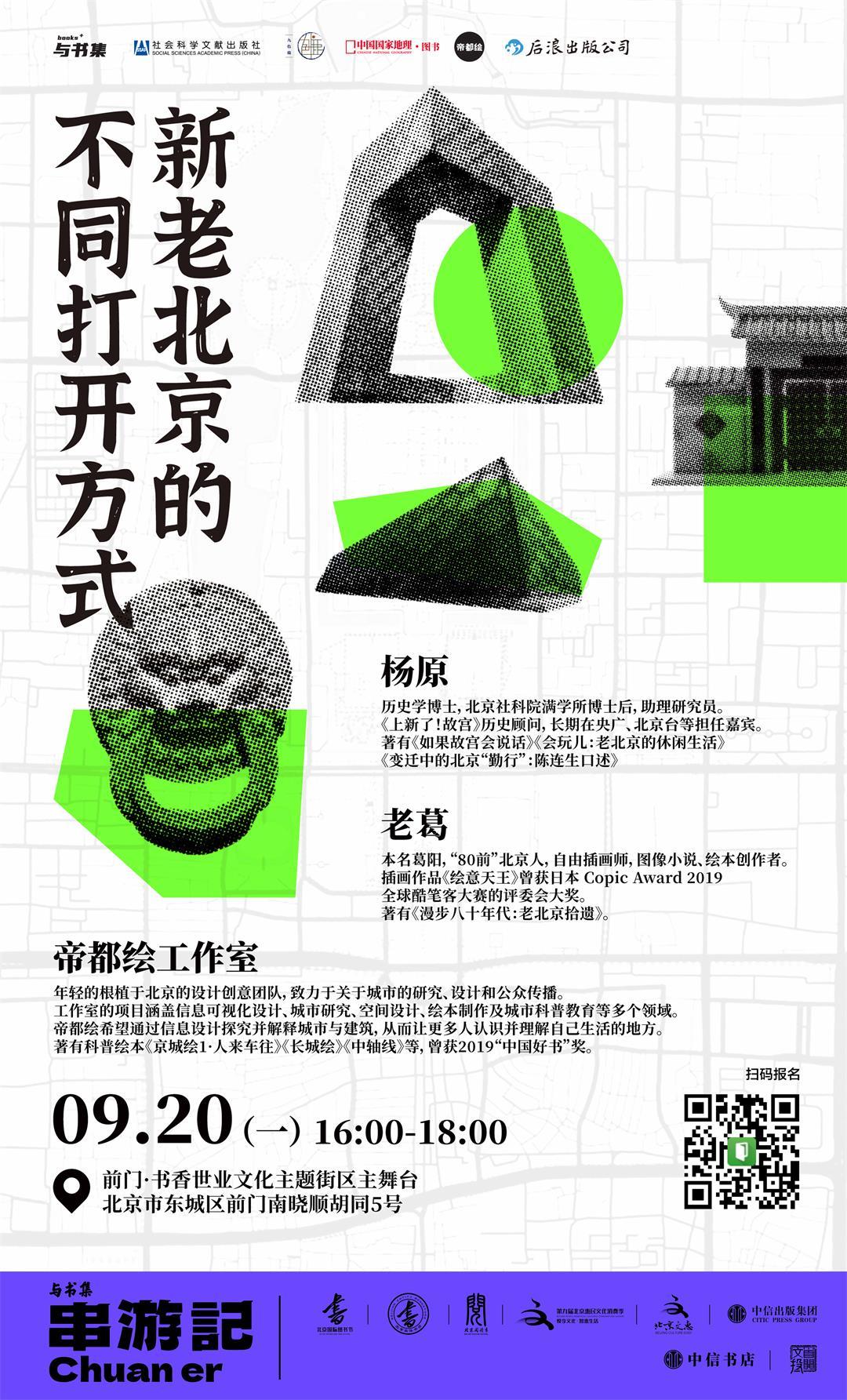 新老北京的不同打开方式.jpg