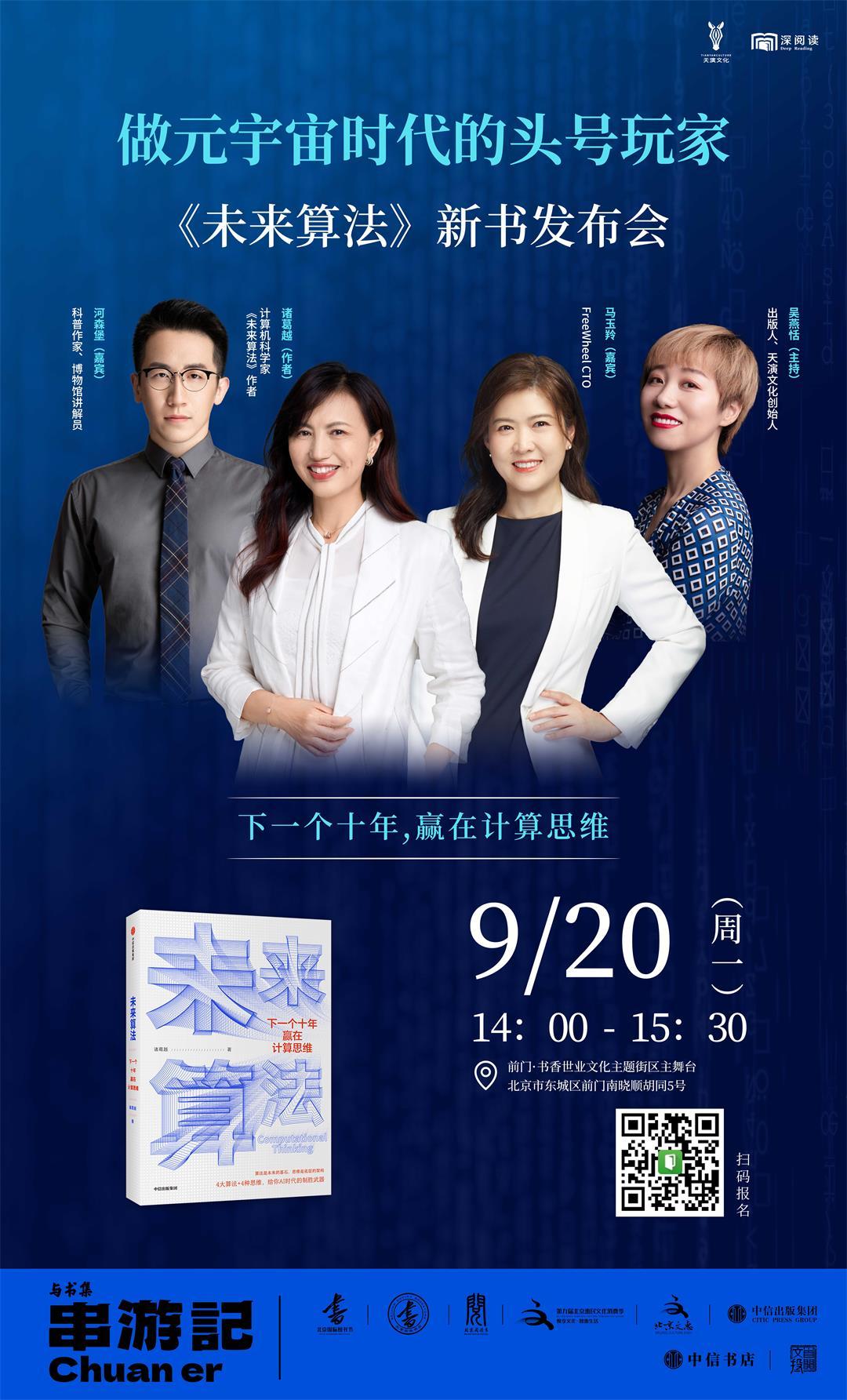 《未来算法》中秋活动海报-80x120cm(RGB)-0907.jpg