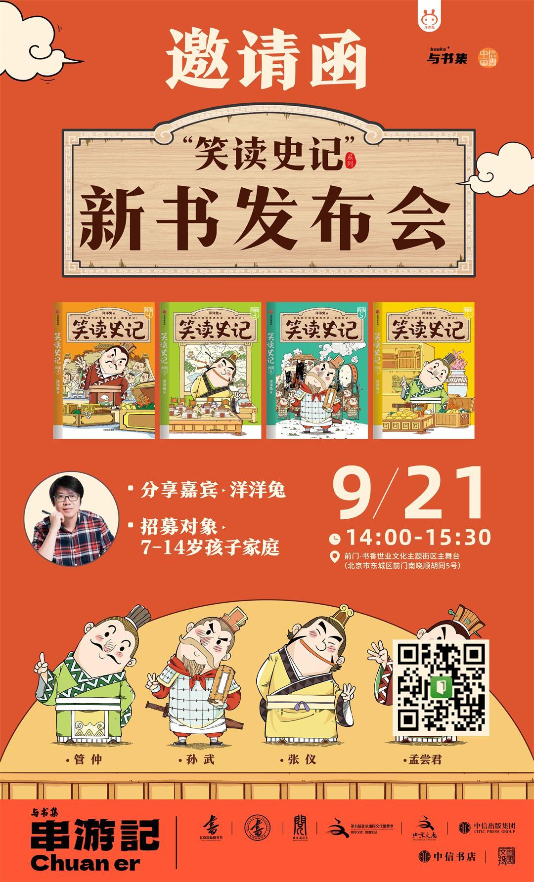 8-31笑读史记招募海报.jpg