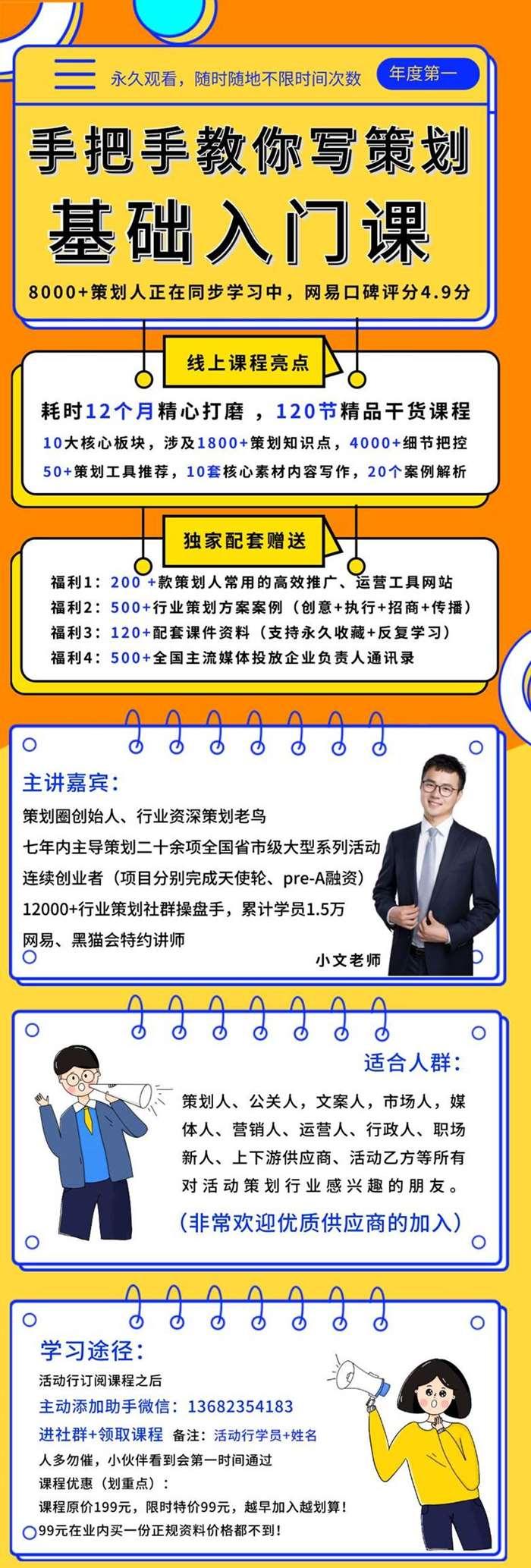 副本_课程海报_自定义px_2019-12-13-0.jpeg