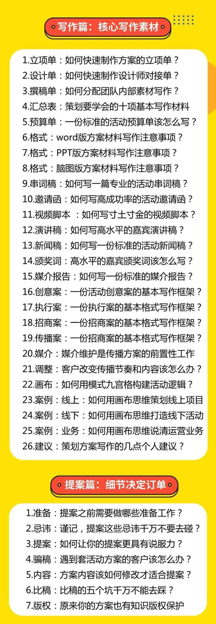 课程大纲海报5.jpeg