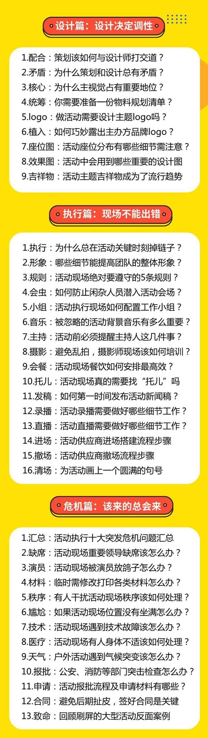 课程大纲海报6.jpeg