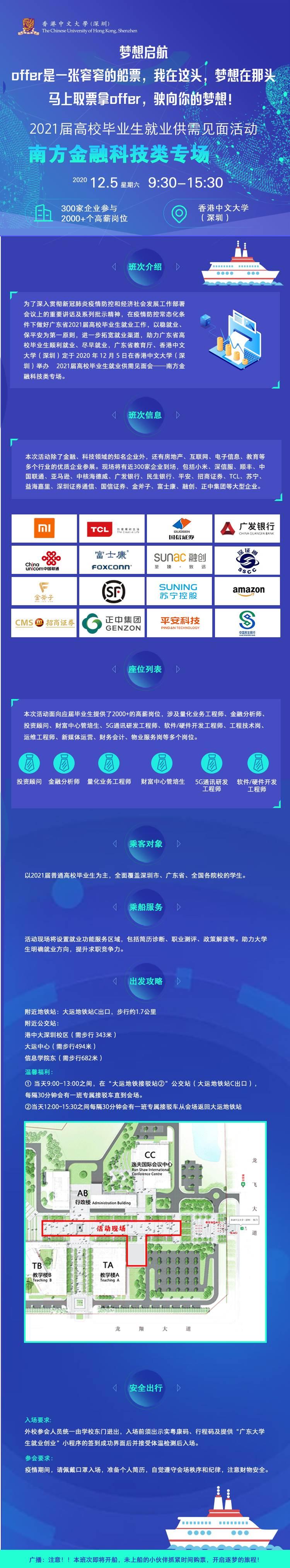 【更新】南方金融科技类专场c端长图文活动行.jpg