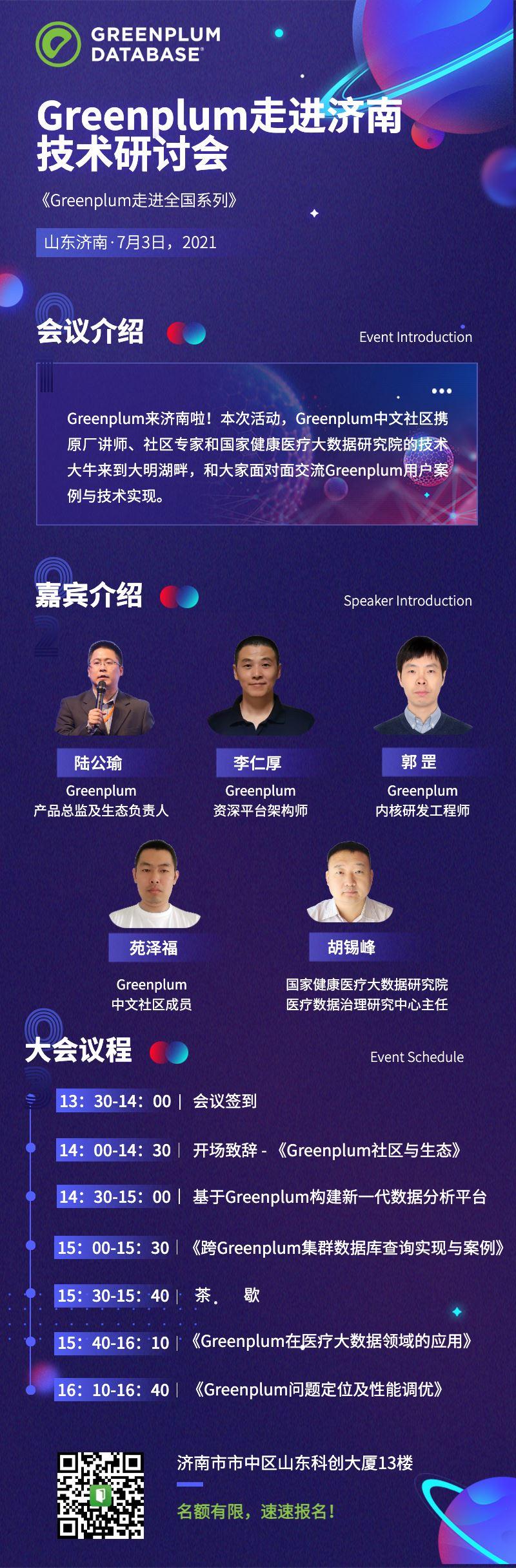 科技风邀请函星球会议活动长图海报 (3).jpg