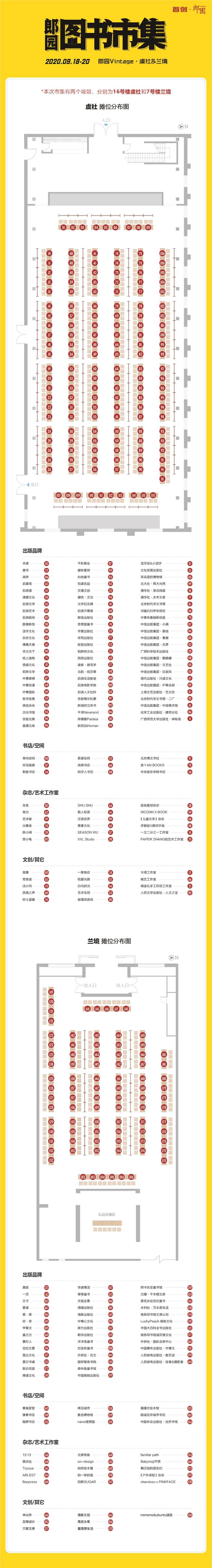 摊位分布0904(活动行使用).jpg