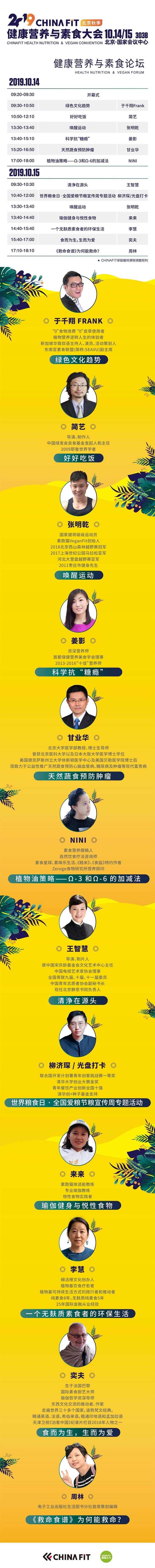 北京秋微信導師整體圖.jpg
