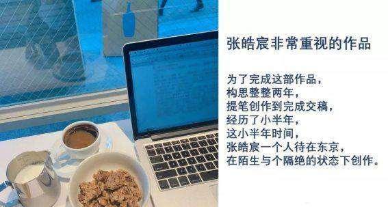 张皓宸推文配图 (13).png