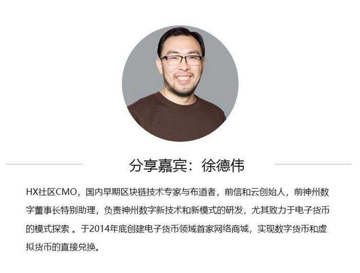 主讲嘉宾介绍-徐德伟.png
