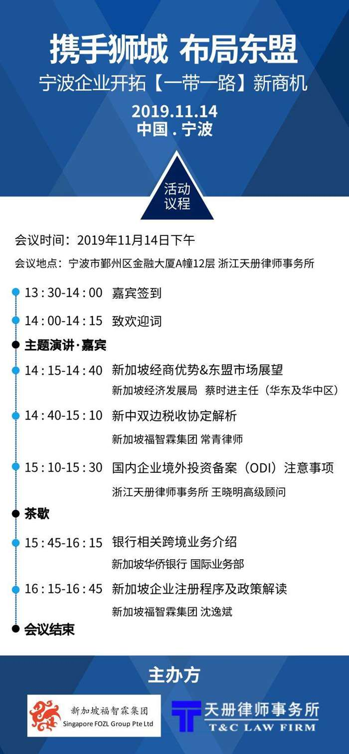 宁波活动_自定义px_2019.10.23.jpg