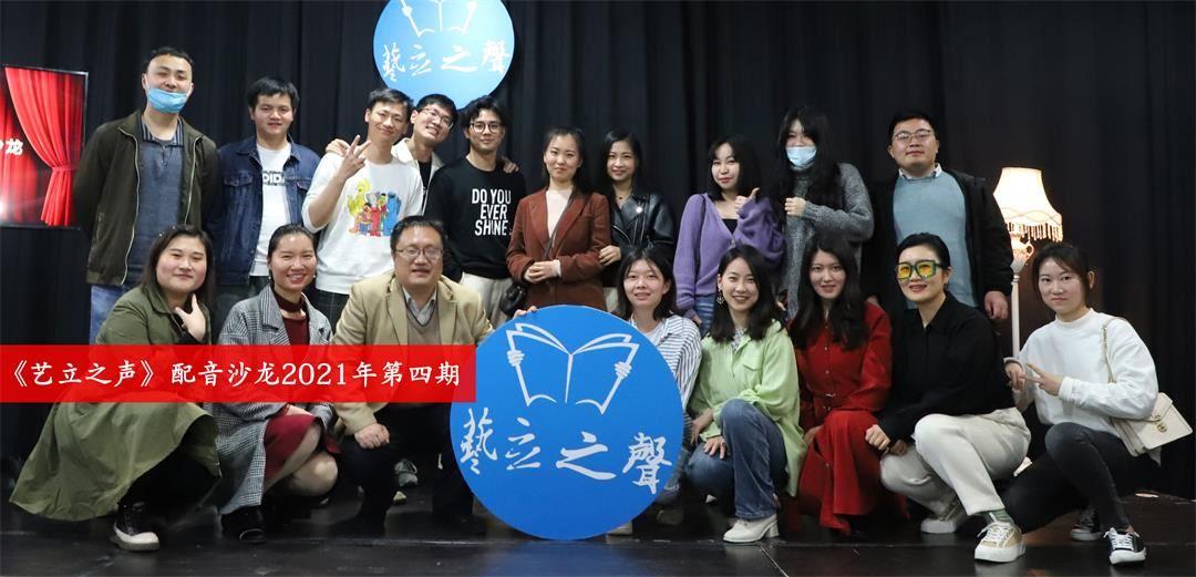 2021第四期配音沙龙合影.JPG