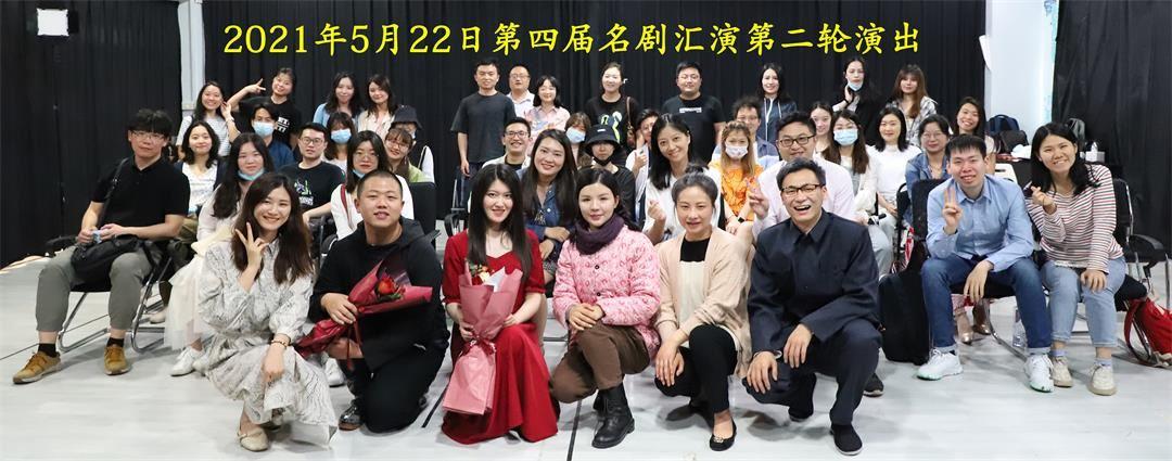 2021.5.22名剧汇演第二轮合影.jpg