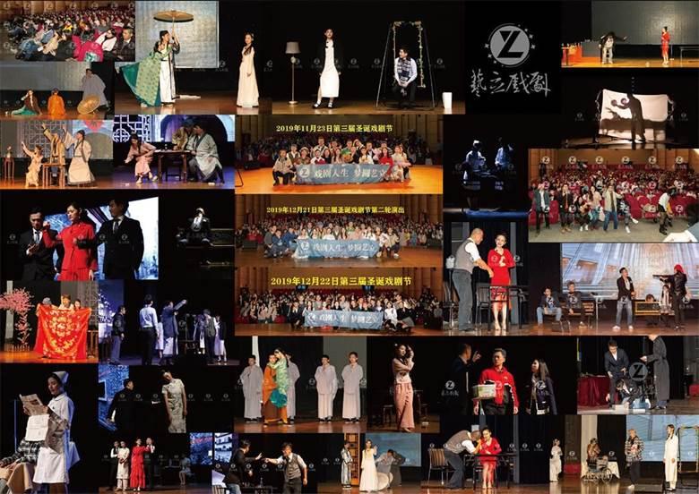 2019.11-12月第三届圣诞戏剧节演出照片墙.jpg