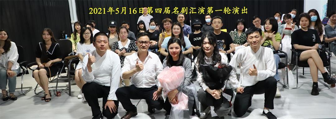 2021.5.16名剧汇演第一轮合影.jpg