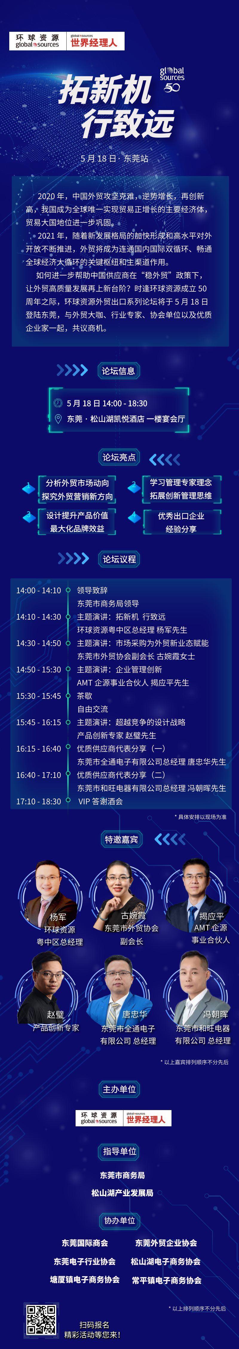 邀请函-5月18日东莞论坛.png