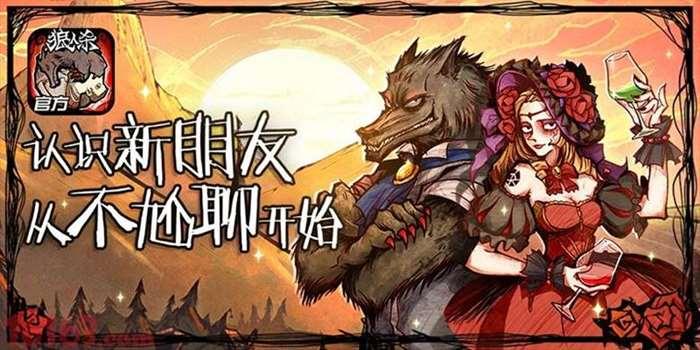 狼人杀banner1.jpg