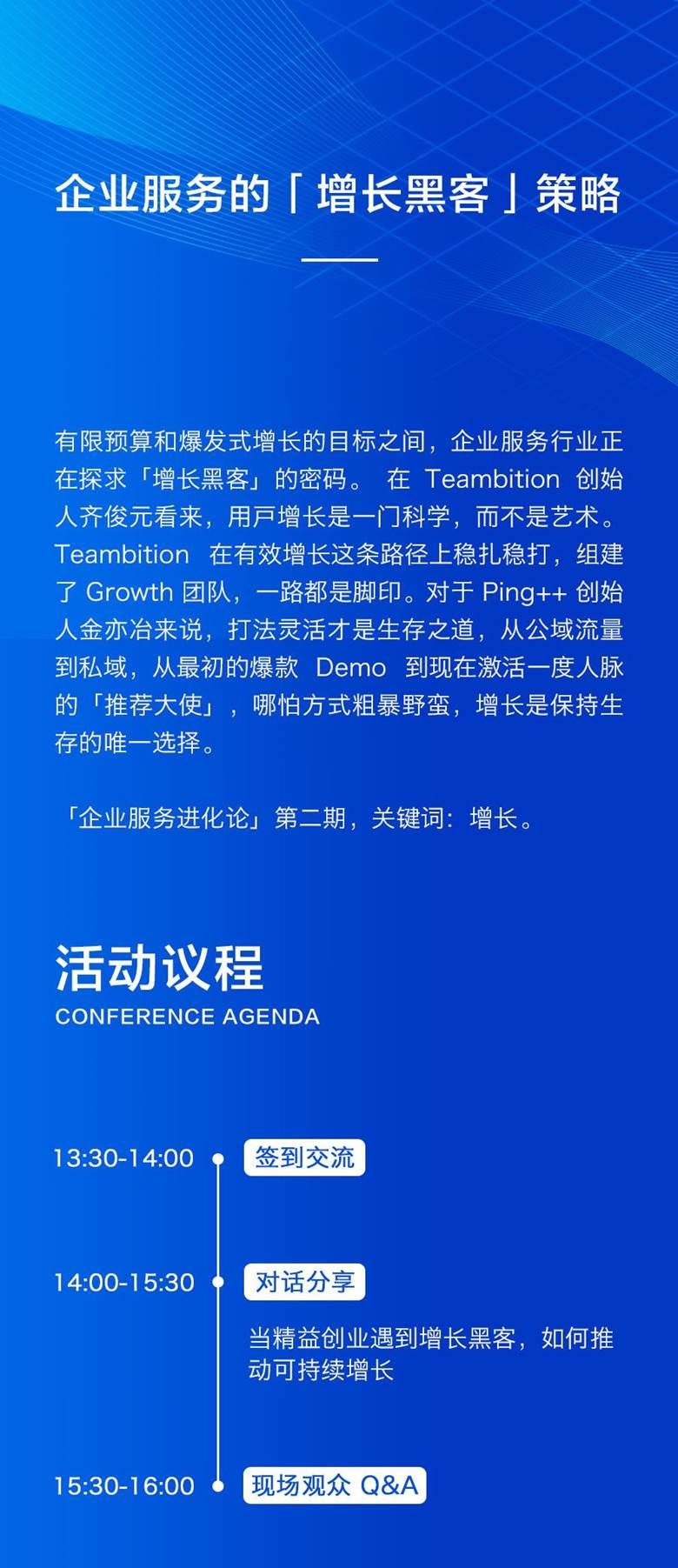 企业服务增长黑客_New_01.jpg