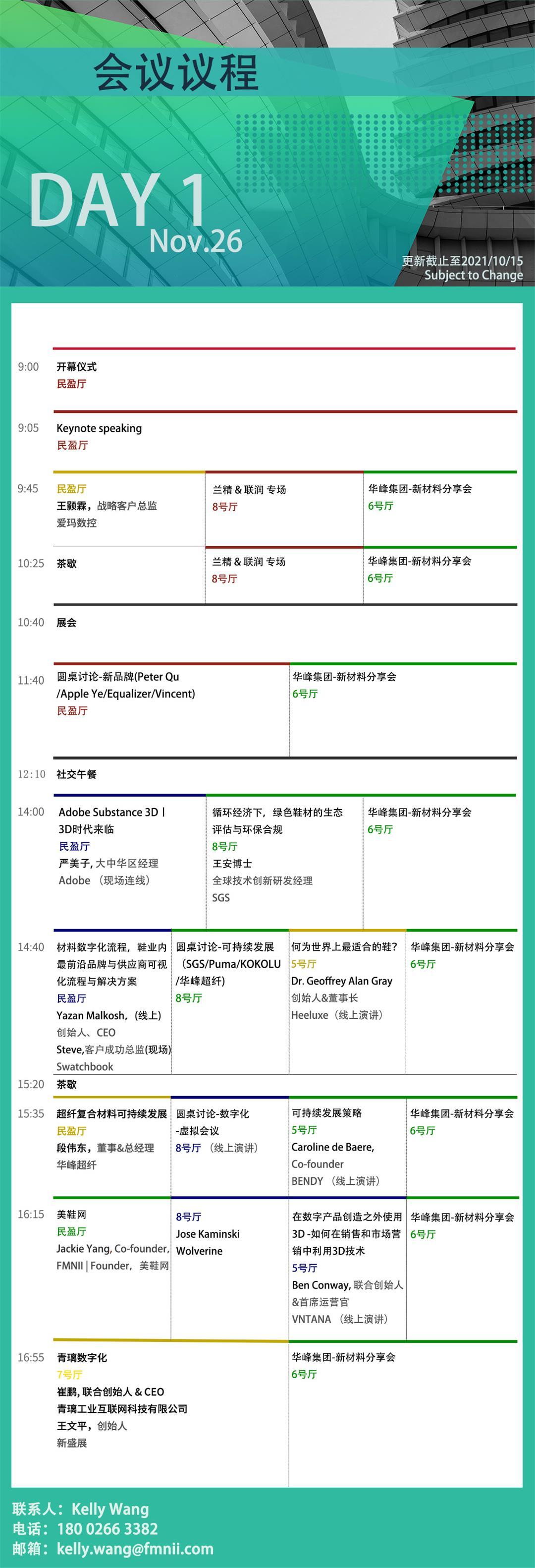 10.19 会议日程DAY1.jpg