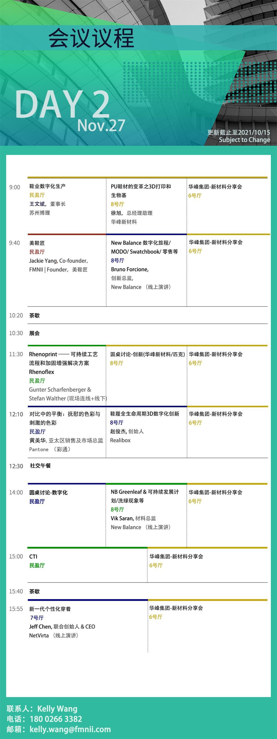 10.19 会议日程DAY2.jpg