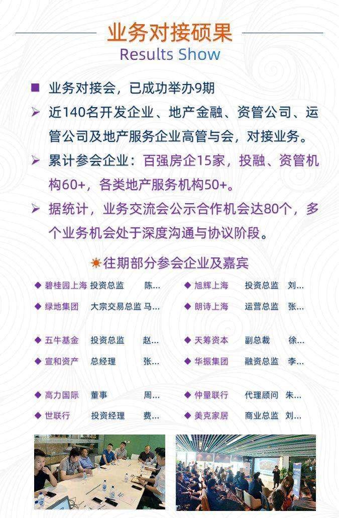 交流会推广详情页V201.png