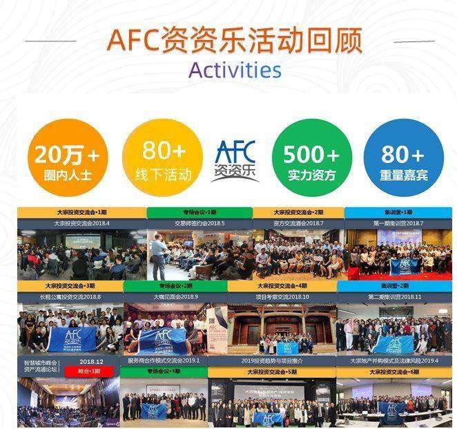 AFC资资乐业务对接会(8).PNG