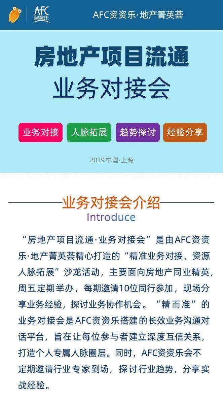 AFC资资乐业务对接会(2).PNG