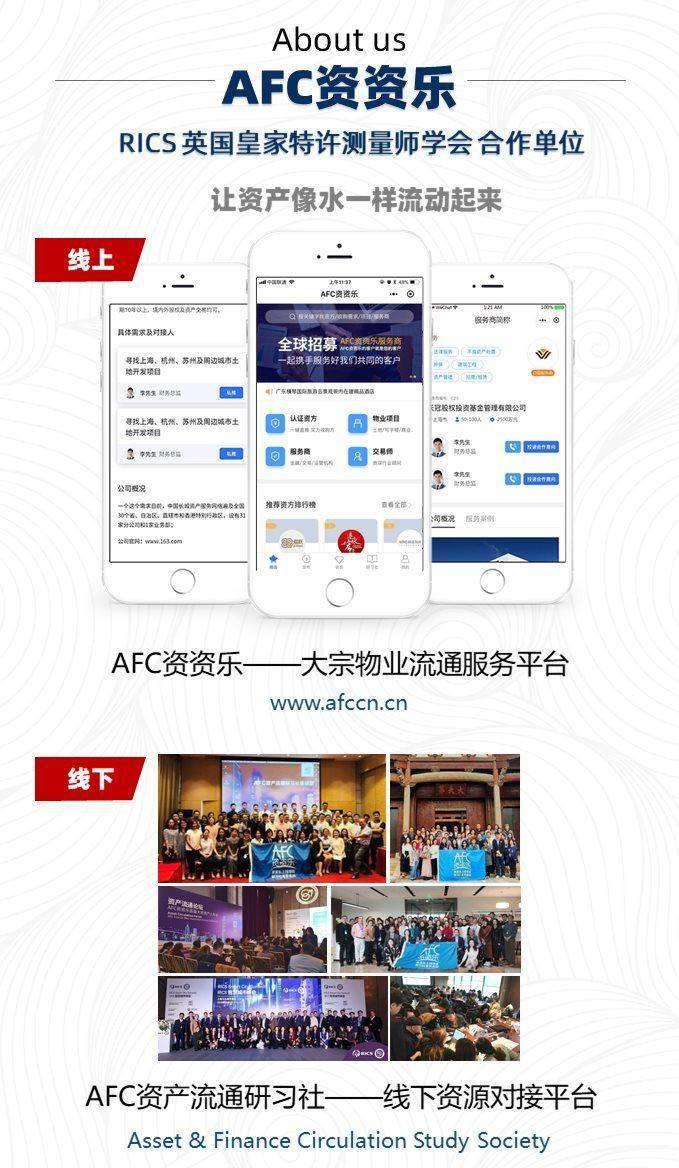 AFC资资乐业务对接会(1).PNG