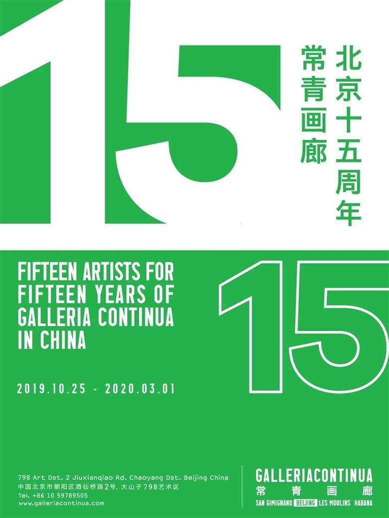 北京十五周年-常青画廊.jpeg