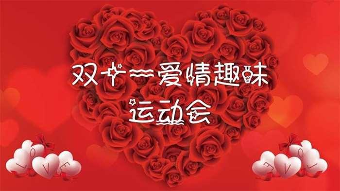 双十一爱情趣味运动会_01.jpg