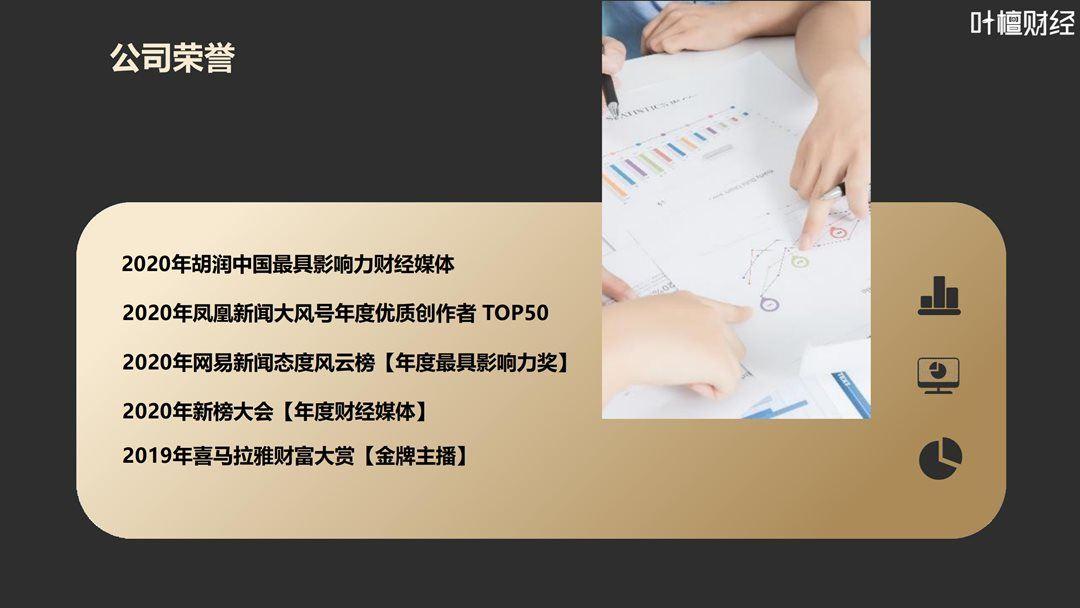 叶檀财经简介2021_05.png