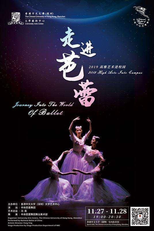 中央芭蕾舞团海报.jpg